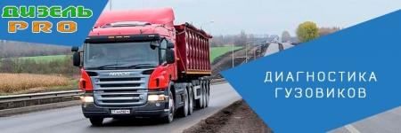 Диагностика грузовиков – выезд специалиста по Москве